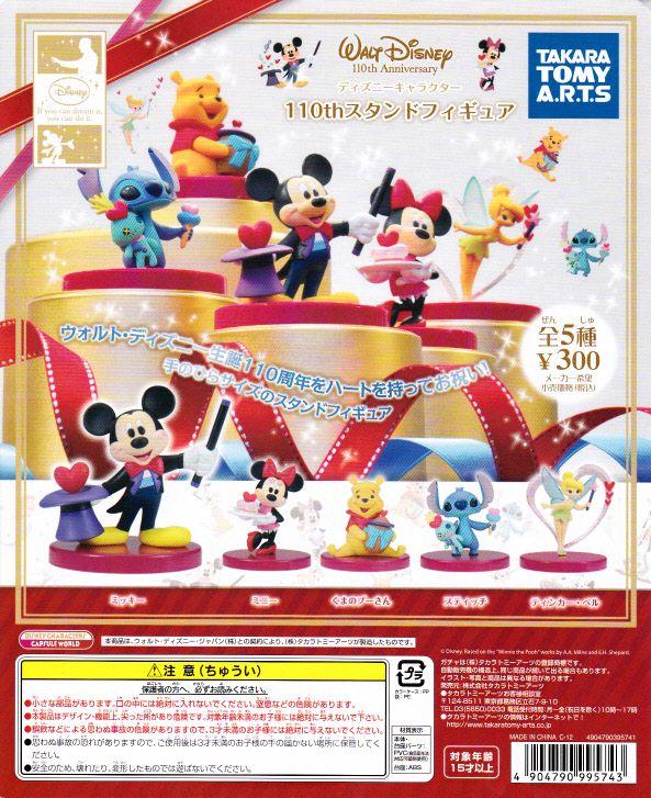■ディズニーキャラクターセレブレーションスタンドフィギュア■全5種
