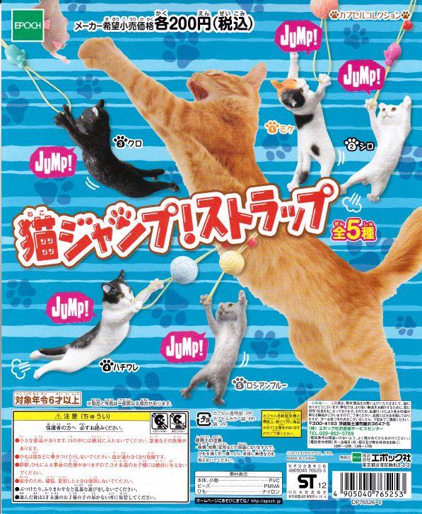 ◎猫ジャンプ!ストラップ◎4種
