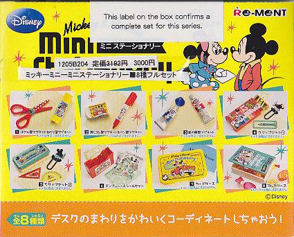ミッキーミニーミニステーショナリー■8種フルセット