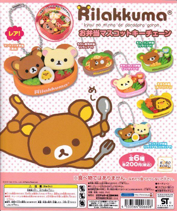 ■リラックマお弁当マスコットキーチェーン■6種