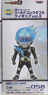 仮面ライダーシリーズワールドコレクタブルフィギュア Vol.8■単品 058仮面ライダーメテオ