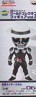 仮面ライダーシリーズワールドコレクタブルフィギュア Vol.8■単品 060仮面ライダースカル