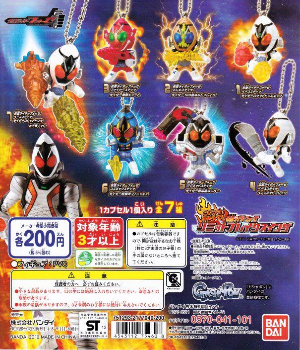 ■シリーズ必・殺・技 仮面ライダーフォーゼリミットブレイク大集合スイング■6種セット