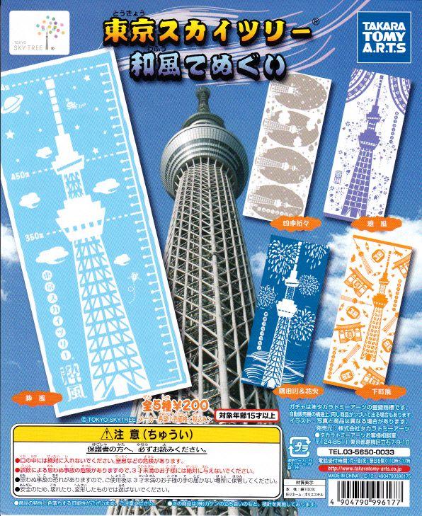 ■東京スカイツリー和風てぬぐい■全5種