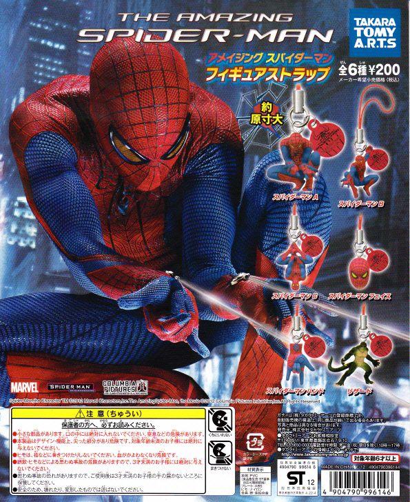 ■アメイジングスパイダーマンフィギュアストラップ■全6種セット