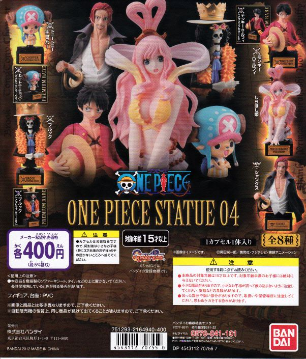 ■From TV animation ONE PIECE STATUE04■全5種