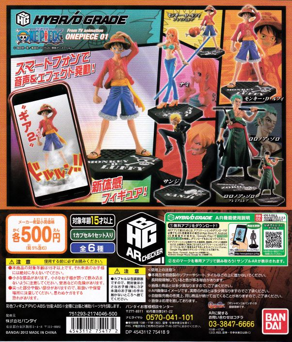 ■HYBRID GRADE ワンピース FromTV animation ONE PIECE■4種