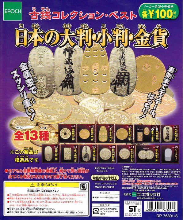■古銭コレクション・ベスト日本の大判・小判・金貨■20個※※