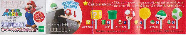 ■スーパーマリオブラザーズスマートフォン専用スマホキャップル■6種セット
