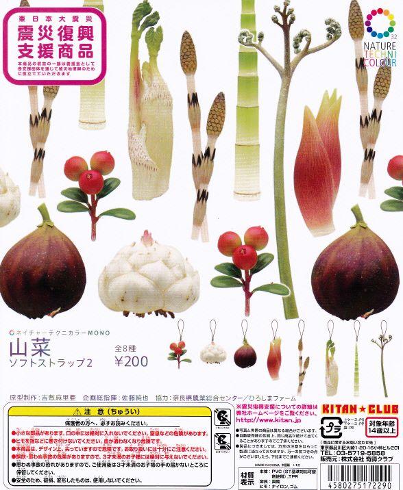■ネイチャーテクニカラーMONO山菜ソフトストラップ2■7種+重複1個※※