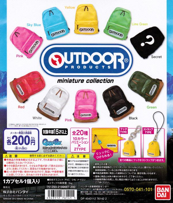 ■リュックOUTDOOR PRODUCTS miniature collection■9種+重複1個