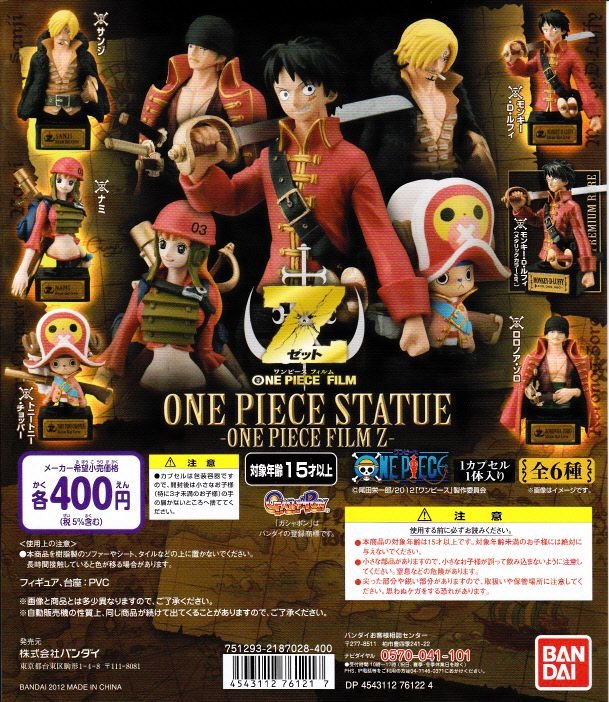 ■From TV animation ONE PIECE STATUE-ONE PIECE FILM Z-■5種