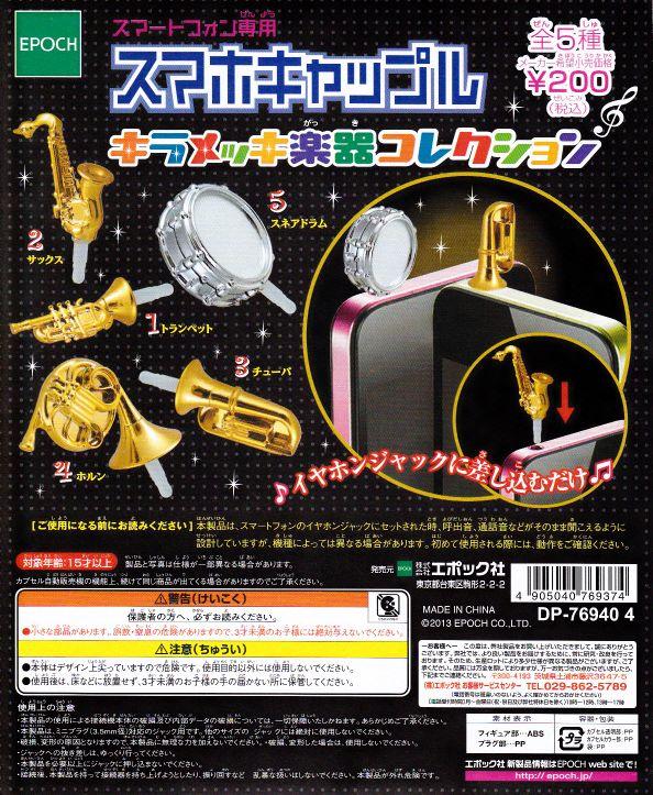 ■スマホキャップル キラメッキ楽器コレクション■全5種セット