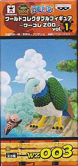 ワンピースワールドコレクタブルフィギュア〜ワーコレZOO〜vol.1■単品 WZ003トリノ王国鳥