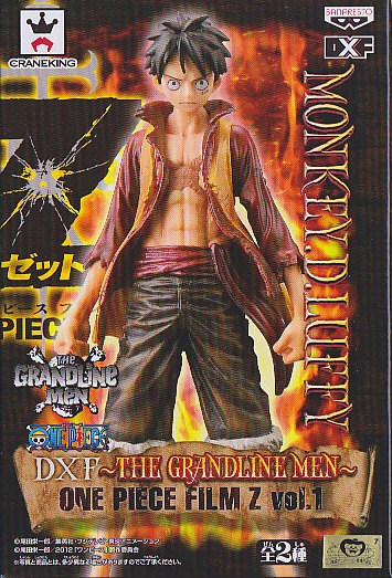 ■ワンピースDXF  THE  GRANDLINE  MEN  ONE  PIECE  FILM  Z vol.1■単品 モンキー・D・ルフィー