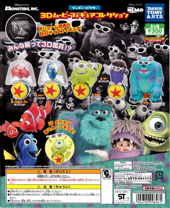 ■ディズニー・ピクサー3Dムービーフィギュアコレクション■全5種セット