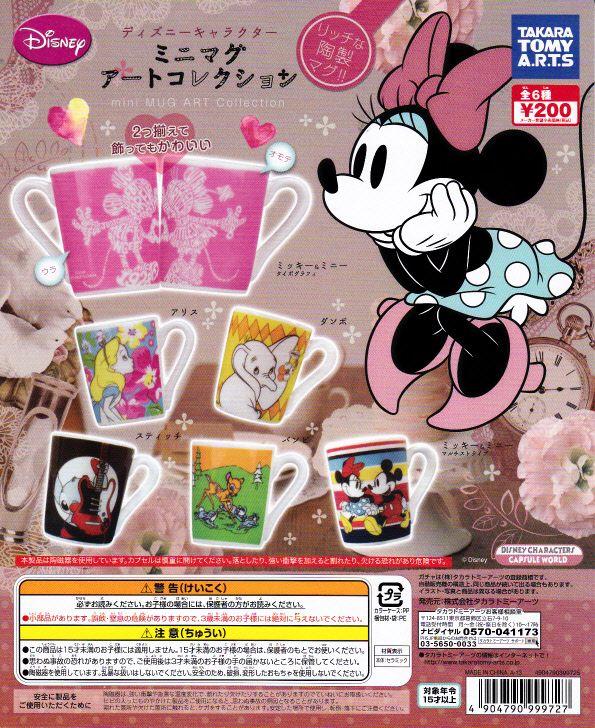 ■ディズニーキャラクターミニマグアートコレクション■全6種