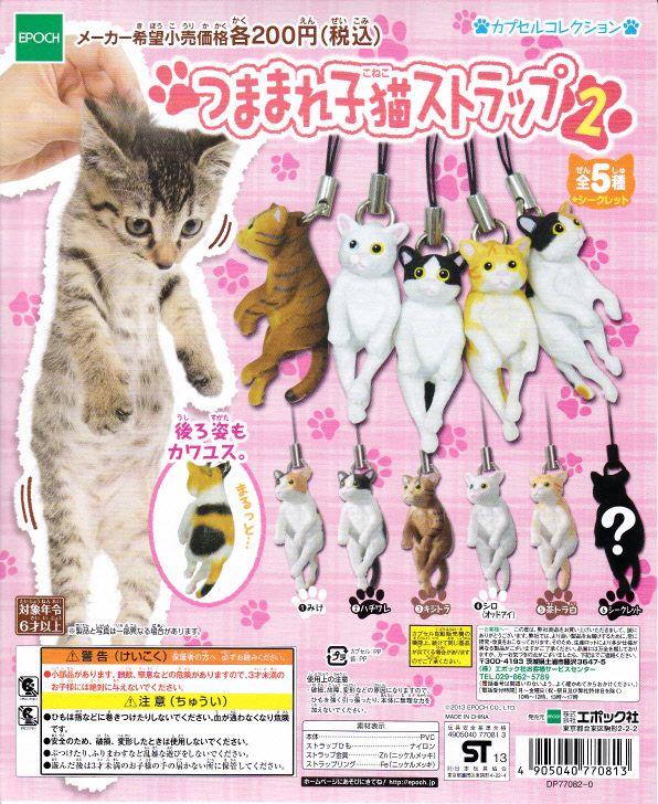 ■つままれ子猫ストラップ2■全6種