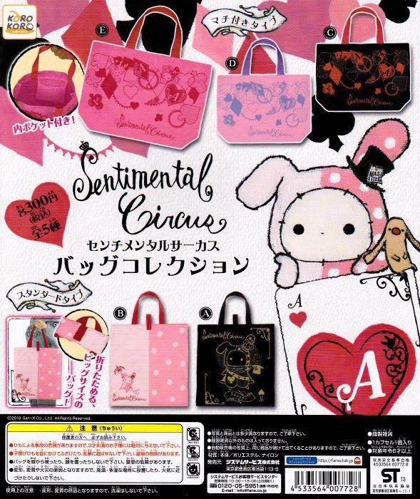 ■センチメンタルサーカスバッグコレクション■全5種/ミニブック4枚