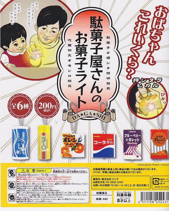 ■駄菓子屋お菓子ライト■全6種