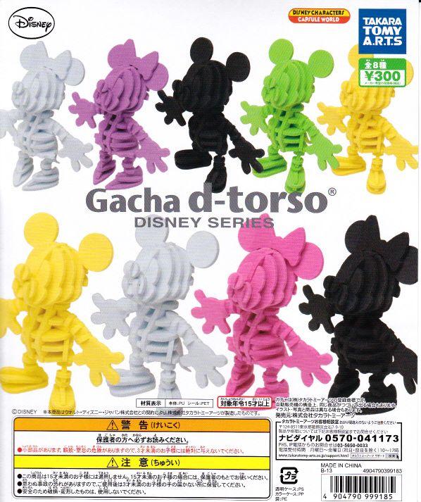 ■Gacha d-torso Disney Series(ガチャ ディートルソーディズニーシリーズ)■全8種
