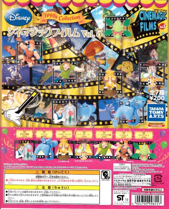 ■ディズニーシネマジックフィルム VOL.5■全7種