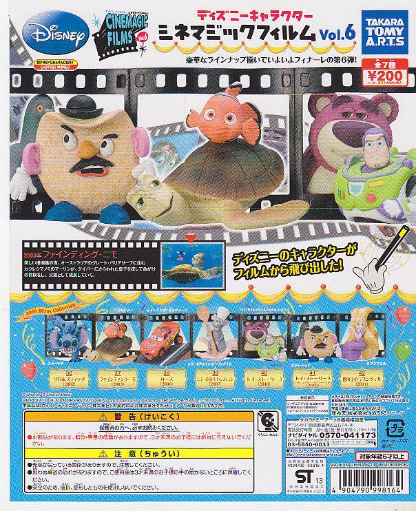 ■ディズニーキャラクターシネマジックフィルムVol.6■全7種
