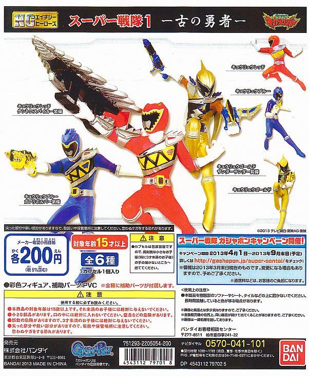 ■HGエイチジーヒーローズ スーパー戦隊1〜古の勇者〜■ノーマル4種