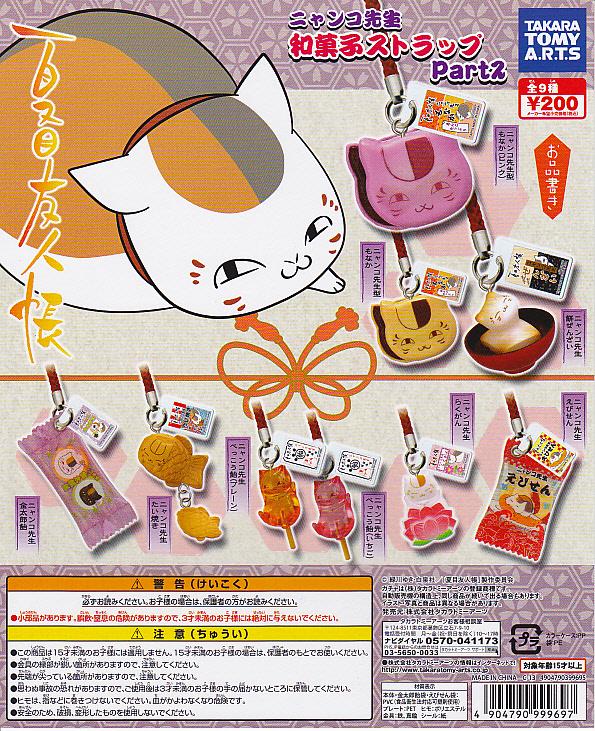 ■夏目友人帳ニャンコ先生和菓子ストラップPart2■8種+重複2個