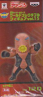 ■仮面ライダーワールドコレクタブルフィギュアvol.15■単品 KR120モグラ獣人