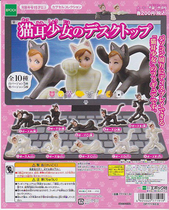 ■猫耳少女のデスクトップ■全10種