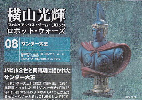 ★横山光輝 フィギュアックス・ゲーム・ブロック ロボット・ウォーズ■単品 08サンダー大王