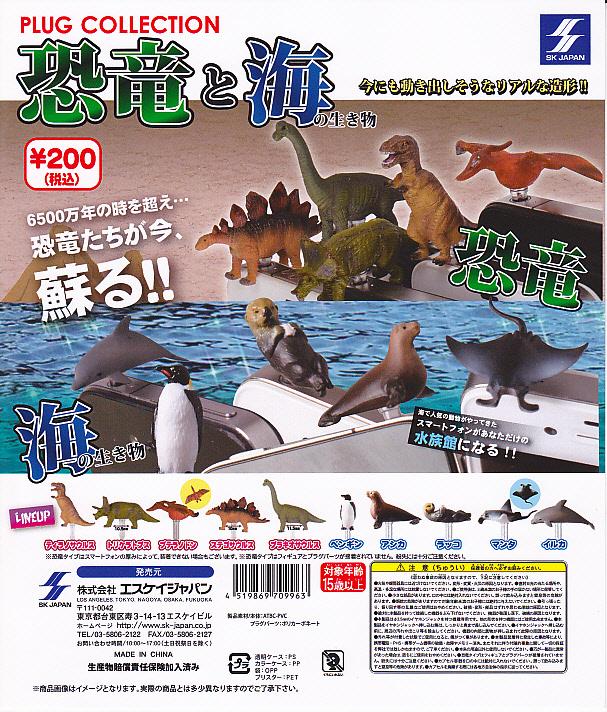 ■PLUG collection恐竜と海 プラグアクセサリー■全10種