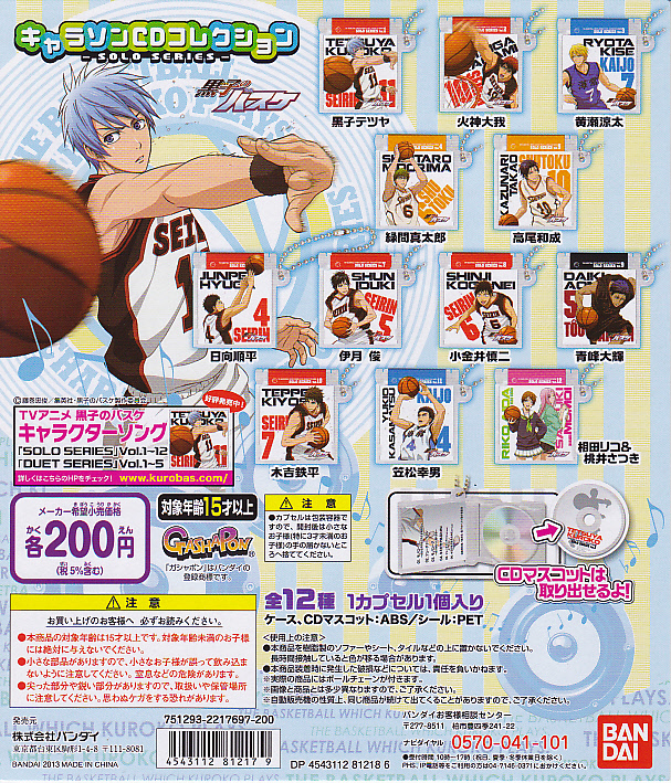 ■黒子のバスケ キャラソンCDコレクション■全12種