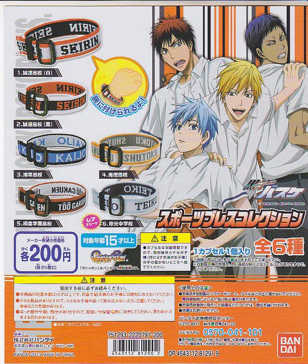 ■黒子のバスケ スポーツブレスコレクション■レア入り全6種