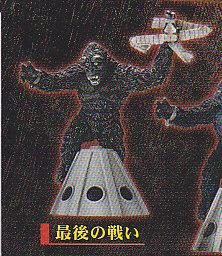 ★キングコング コナミフィギュアコレクション■ 単品 �D最後の戦い/ノーマル