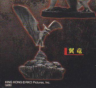 ★キングコング コナミフィギュアコレクション■ 単品 �C翼竜