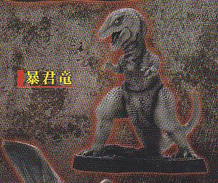 ★キングコング コナミフィギュアコレクション■ 単品 �B暴君竜