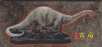 ★キングコング コナミフィギュアコレクション■ 単品 �A雷竜