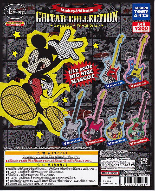 ■ミッキー&ミニー ギターコレクション■全6種