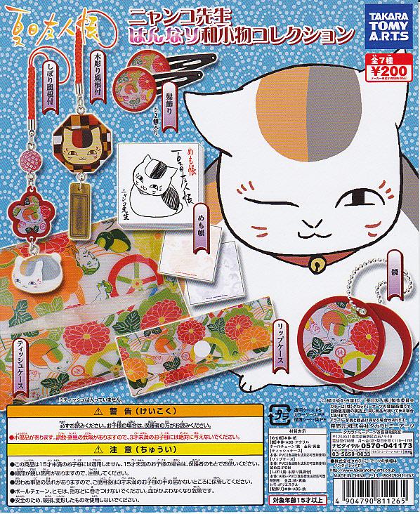 ■夏目友人帳ニャンコ先生はんなり和小物コレクション■6種+重複1個※
