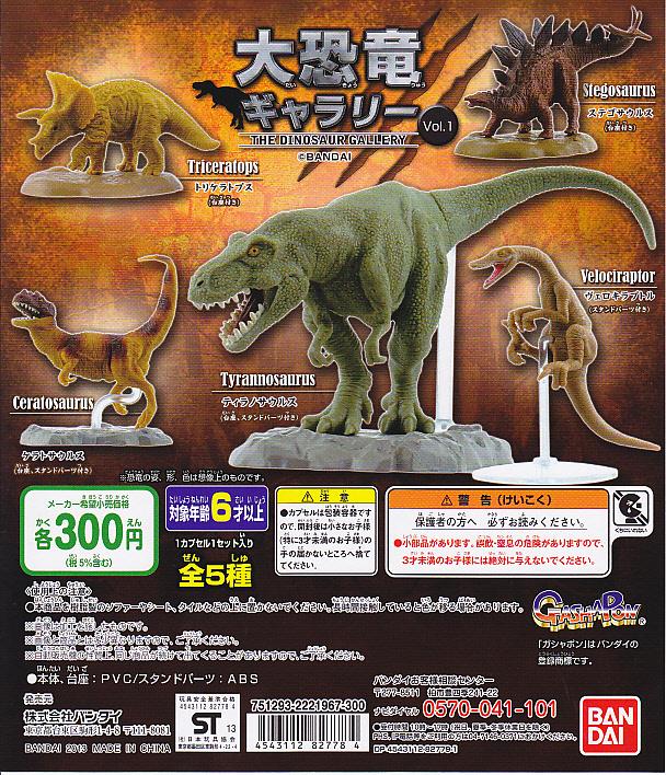■大恐竜ギャラリーVOL.1■全5種