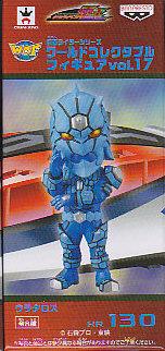 ■仮面ライダーシリーズワールドコレクタブルフィギュアvol.17■単品 MR130ウラタロス