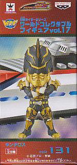 ■仮面ライダーシリーズワールドコレクタブルフィギュアvol.17■単品 MR131キンタロス