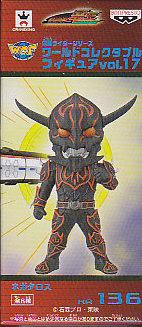 ■仮面ライダーシリーズワールドコレクタブルフィギュアvol.17■単品 MR136ネガタロス