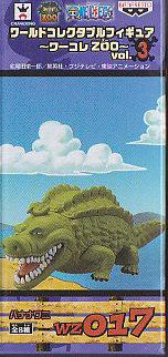 ■ワンピースコレクタブルフィギュア  ワーコレZOO  vol.3■単品 WZ017バナナワニ