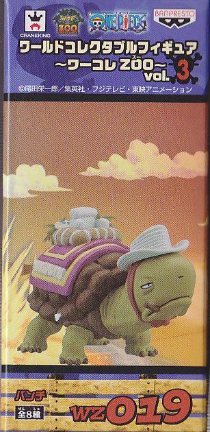 ■ワンピースコレクタブルフィギュア  ワーコレZOO  vol.3■単品 WZ019パンチ