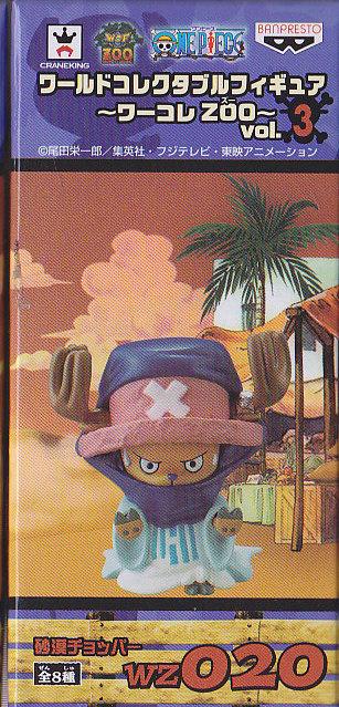 ■ワンピースコレクタブルフィギュア  ワーコレZOO  vol.3■単品 WZ020砂漠チョッパー