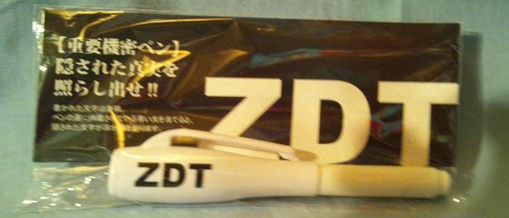 ゼロ・ダーク・サーティ ZDT重要機密ペン