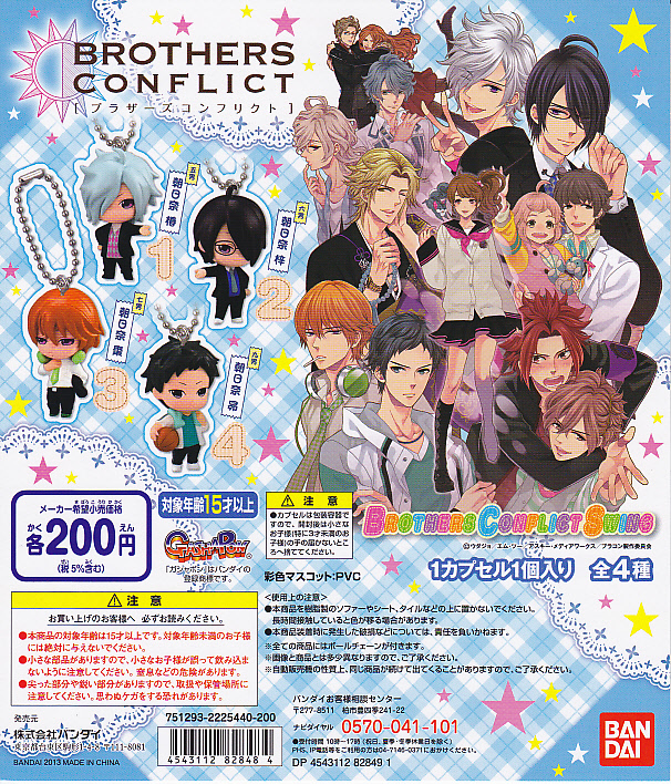 ■BROTHERS CONFLICT SWING■全4種